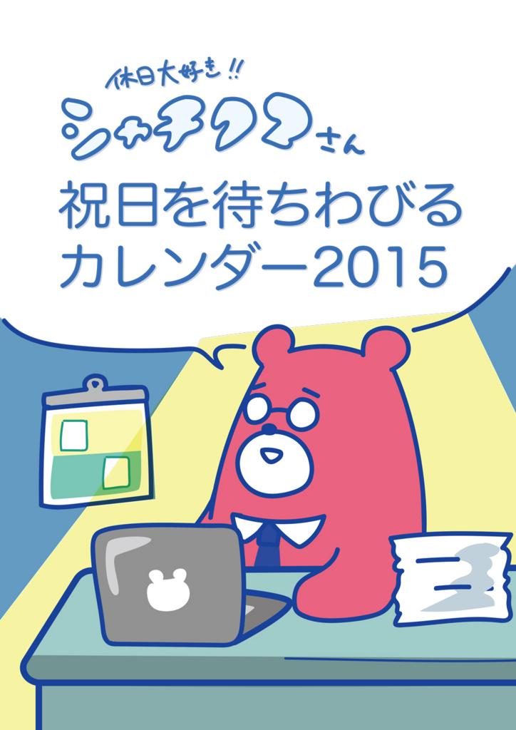 f:id:muramarumaruo:20161216151514j:plain