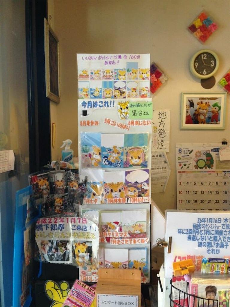 f:id:muramarumaruo:20161217014040j:image