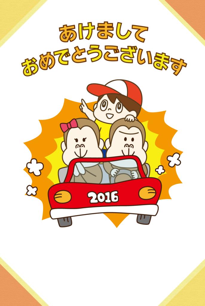 f:id:muramarumaruo:20161220232816p:plain