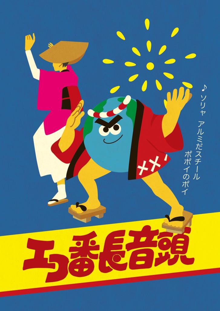 f:id:muramarumaruo:20170409175501p:plain