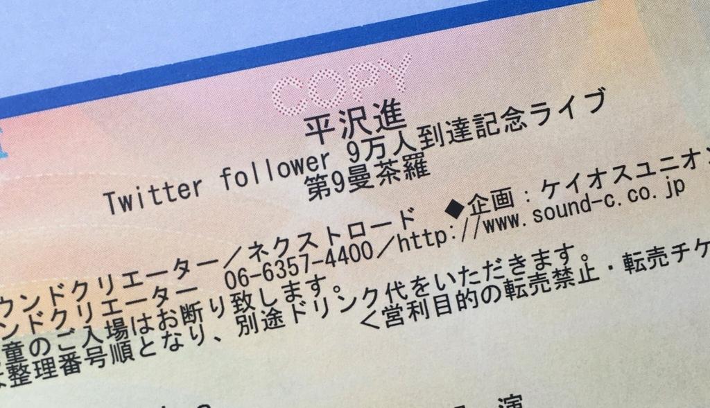 f:id:muramarumaruo:20170709231903j:plain