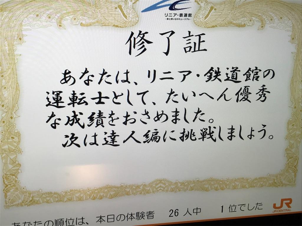 f:id:muramasa0102:20190416203417j:image