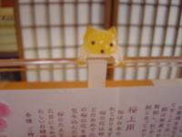 f:id:muramoto-wagashi:20100620094533j:image:left