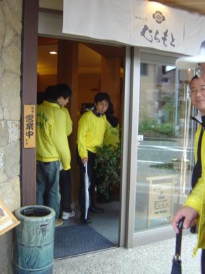f:id:muramoto-wagashi:20101204104730j:image:left