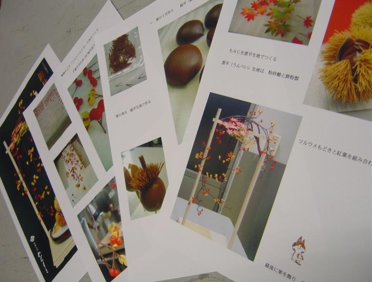 f:id:muramoto-wagashi:20110916185334j:image