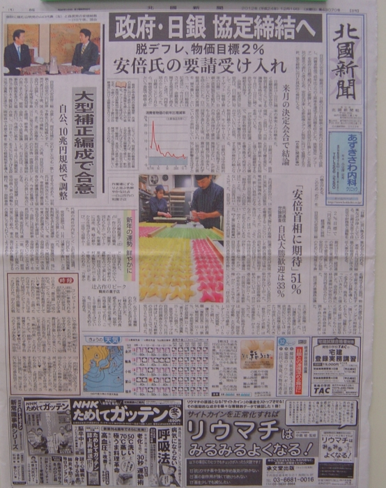f:id:muramoto-wagashi:20121219201144j:image
