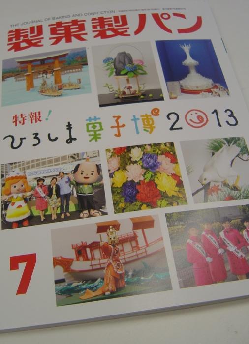 f:id:muramoto-wagashi:20130704192149j:image