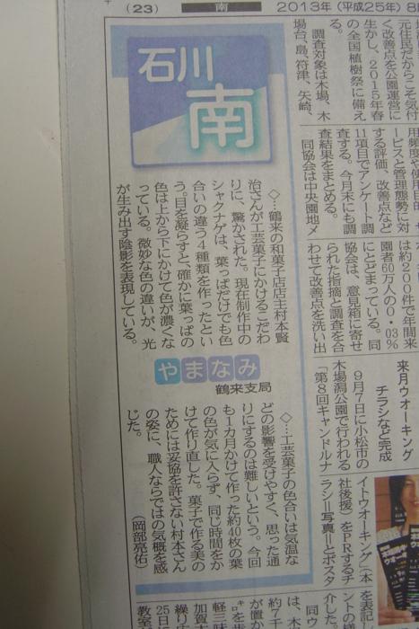 f:id:muramoto-wagashi:20130819184123j:image