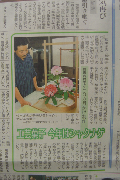 f:id:muramoto-wagashi:20130820055559j:image:w150:left