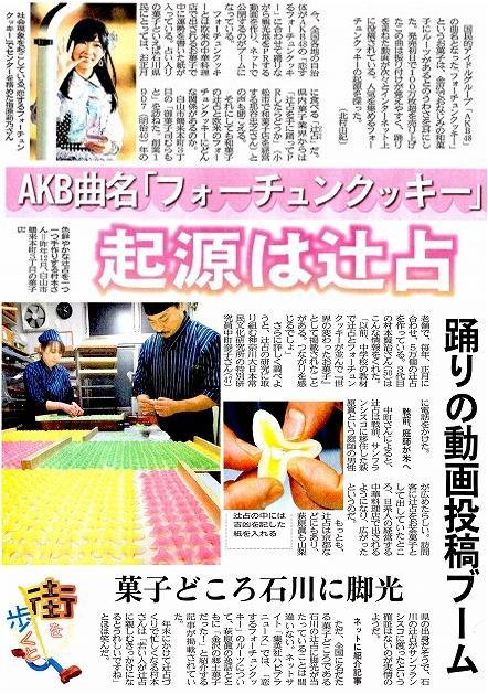 f:id:muramoto-wagashi:20131028191940j:image