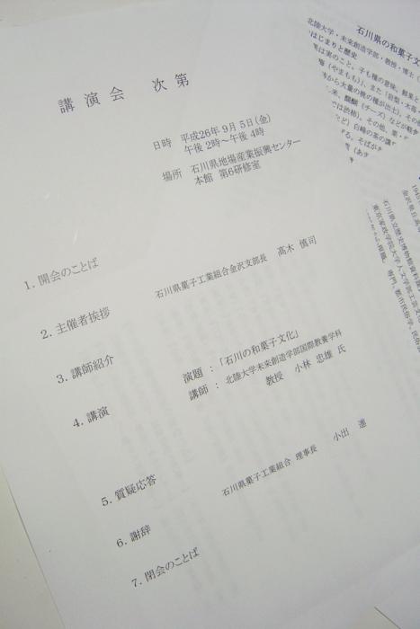 f:id:muramoto-wagashi:20140905195924j:image