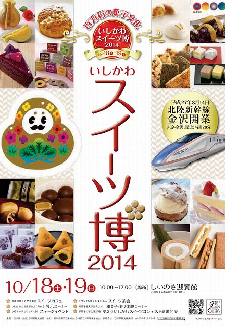 f:id:muramoto-wagashi:20141012195548j:image