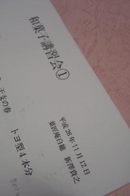 f:id:muramoto-wagashi:20141112180158j:image