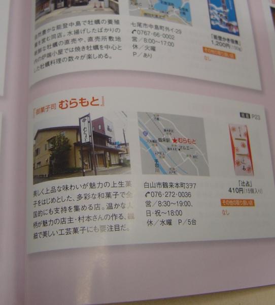 f:id:muramoto-wagashi:20141123192414j:image