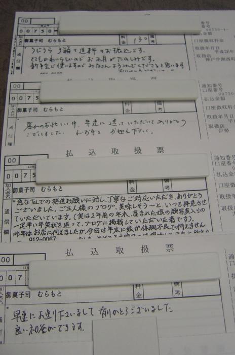 f:id:muramoto-wagashi:20150116193314j:image