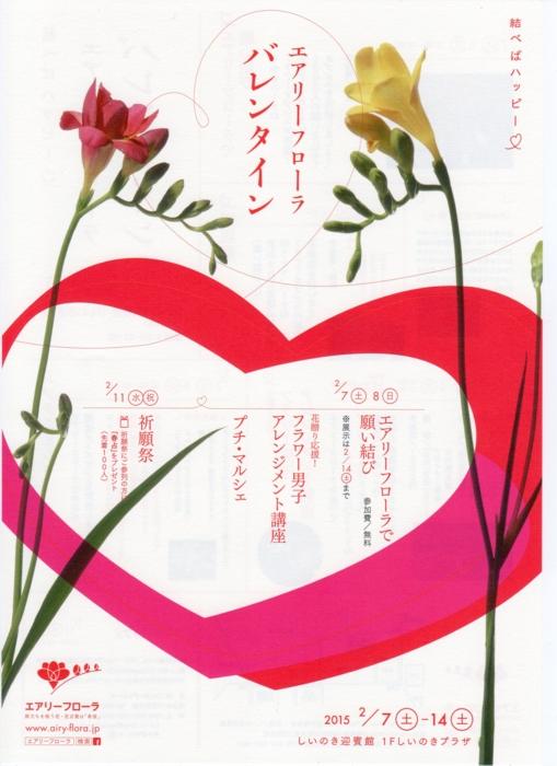f:id:muramoto-wagashi:20150205192738j:image