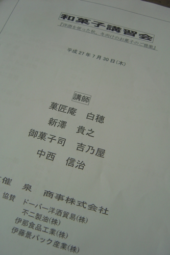 f:id:muramoto-wagashi:20150802185702j:image