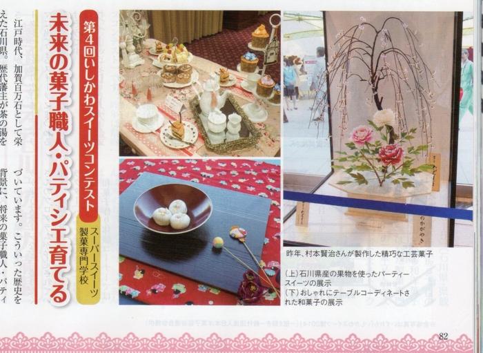 f:id:muramoto-wagashi:20150924195307j:image