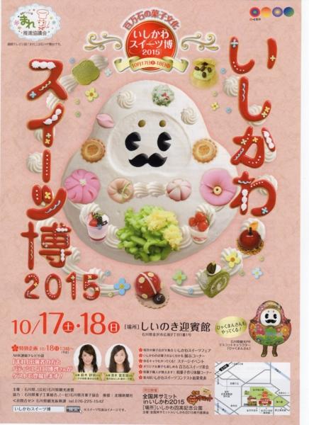 f:id:muramoto-wagashi:20151012191817j:image