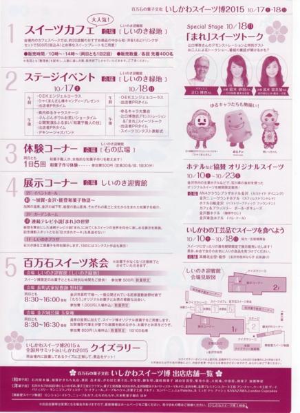f:id:muramoto-wagashi:20151012194125j:image