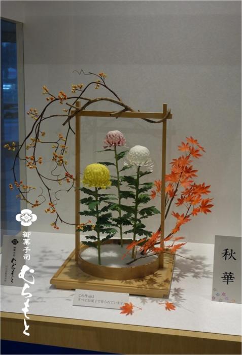 f:id:muramoto-wagashi:20151016195127j:image