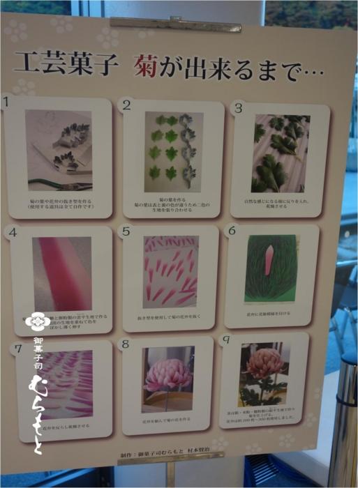 f:id:muramoto-wagashi:20151016203154j:image