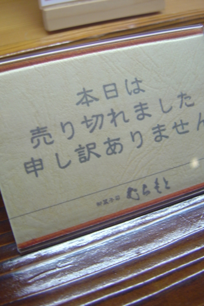 f:id:muramoto-wagashi:20160813192342j:image