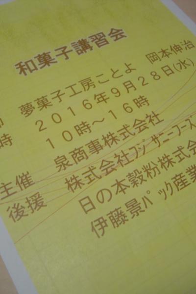 f:id:muramoto-wagashi:20160930055712j:image