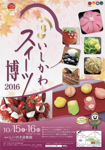 f:id:muramoto-wagashi:20161014193906j:image
