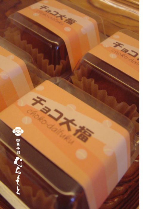 f:id:muramoto-wagashi:20170212184414p:image
