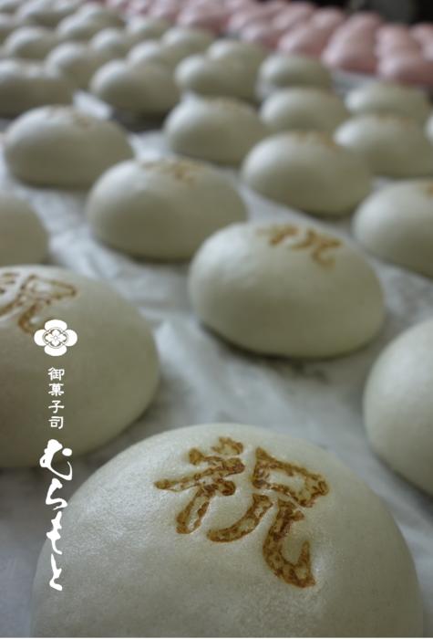 f:id:muramoto-wagashi:20170330192941p:image