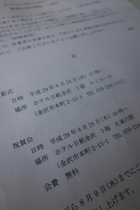 f:id:muramoto-wagashi:20170825183414j:image
