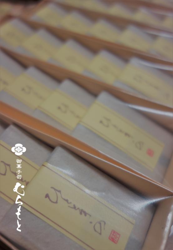 f:id:muramoto-wagashi:20170926172148p:image