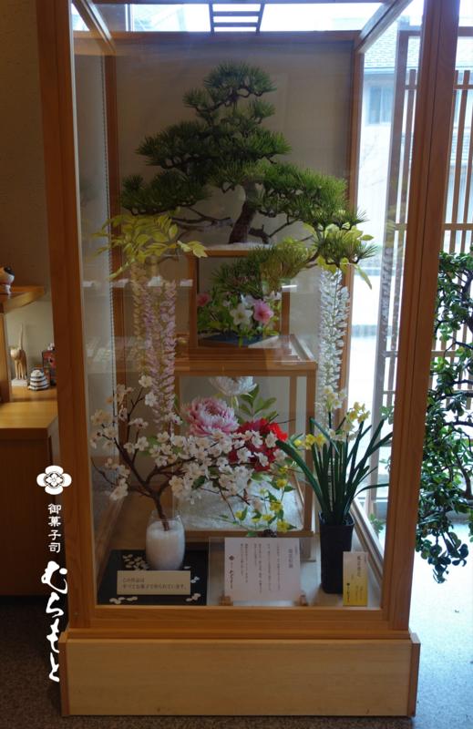 f:id:muramoto-wagashi:20180310183131p:image
