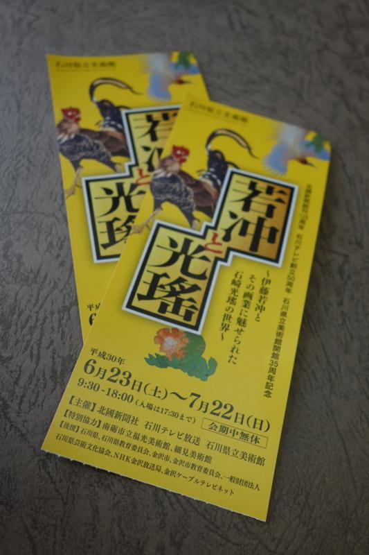 f:id:muramoto-wagashi:20180719184526j:image