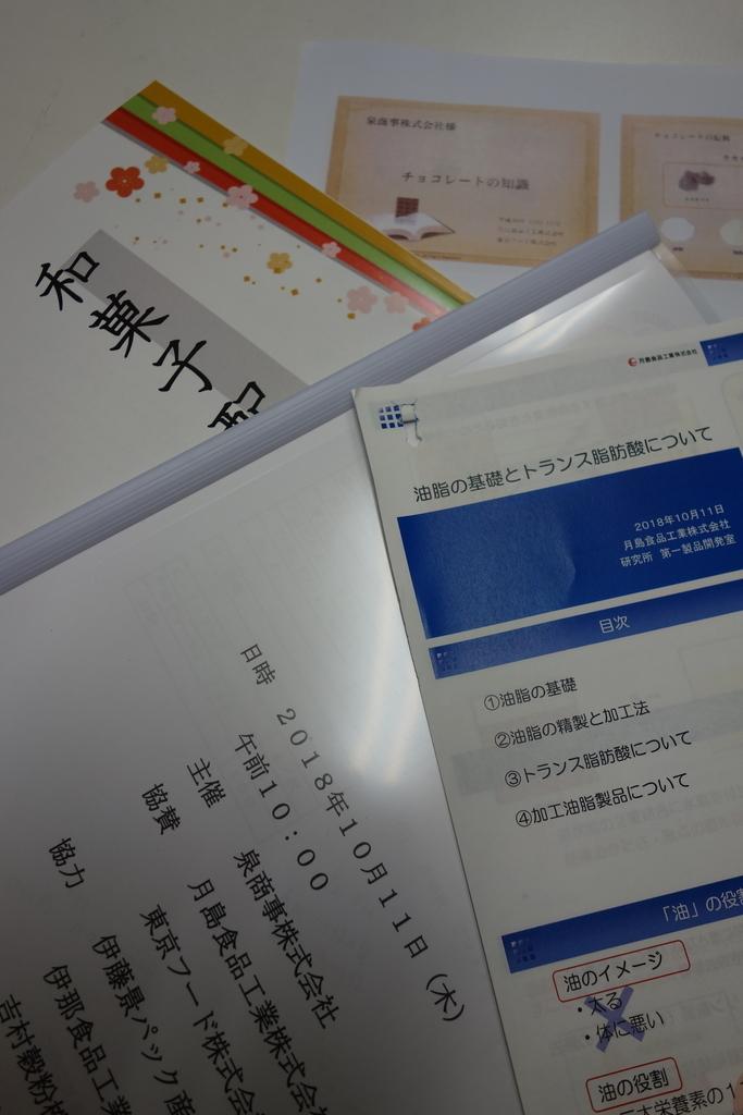 f:id:muramoto-wagashi:20181011181234j:plain