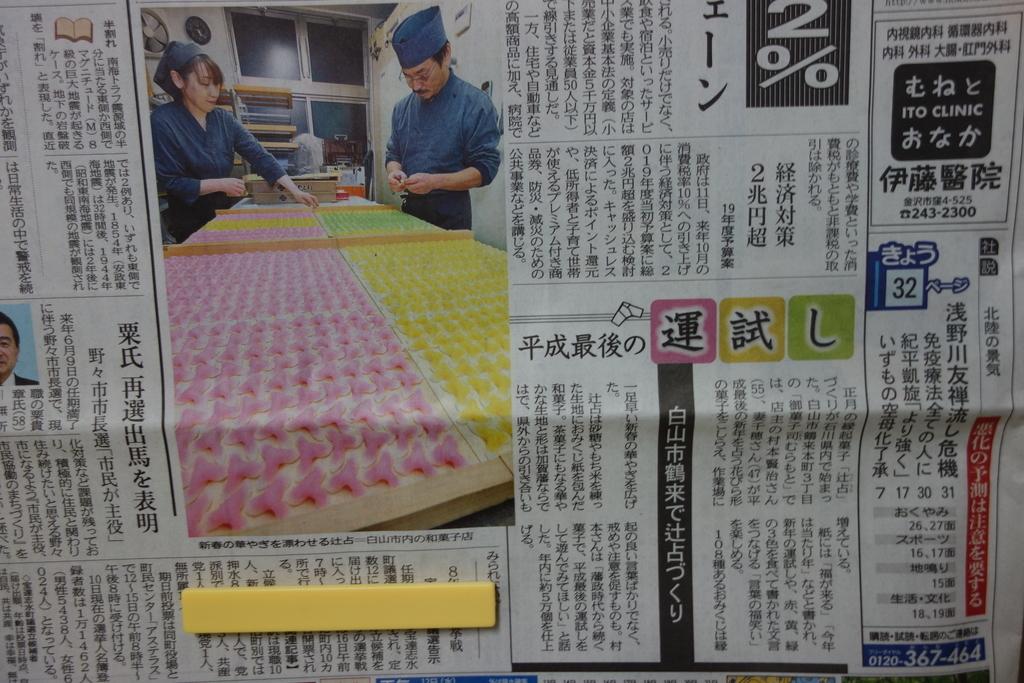 f:id:muramoto-wagashi:20181212111822j:plain
