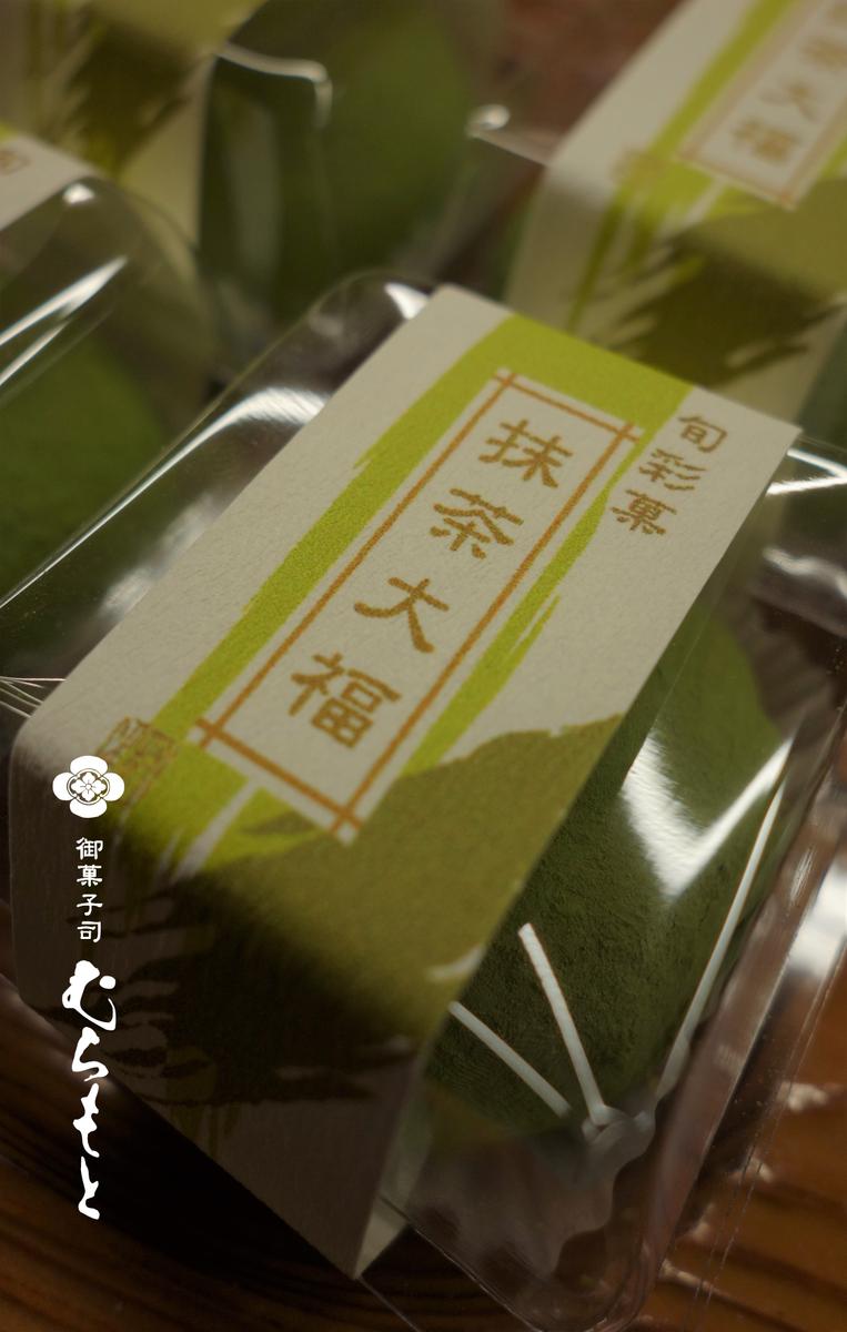 f:id:muramoto-wagashi:20190509190842p:plain