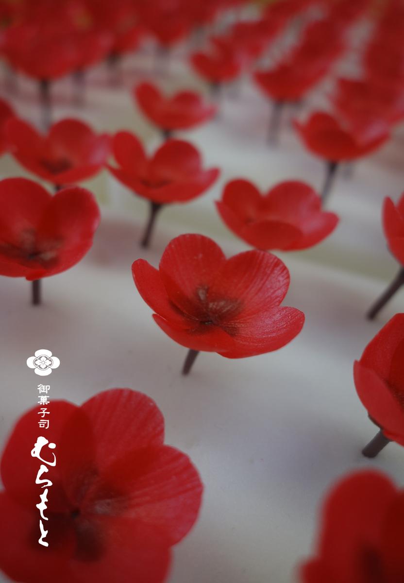 f:id:muramoto-wagashi:20190605113102p:plain