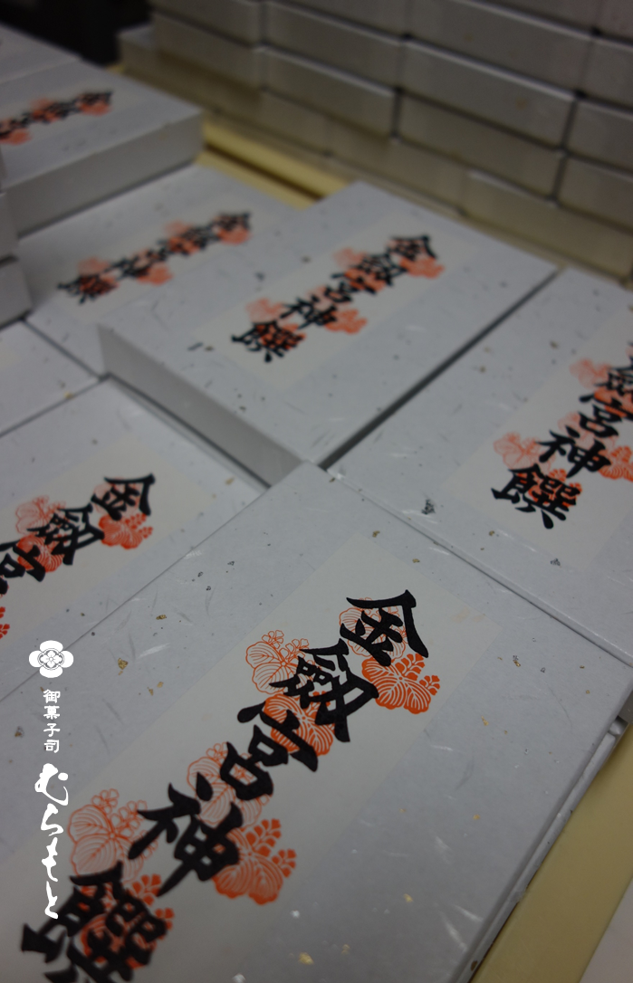 f:id:muramoto-wagashi:20191216200310p:plain