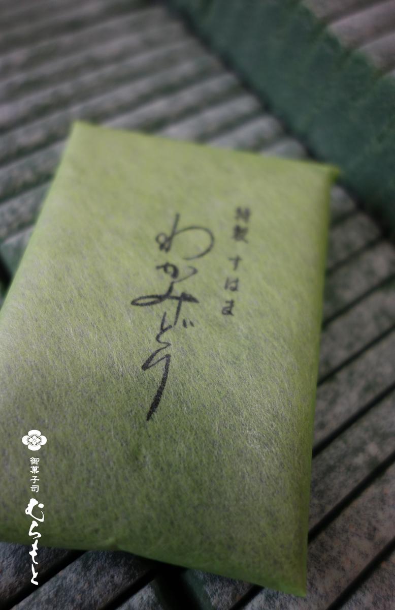 f:id:muramoto-wagashi:20200315172135p:plain