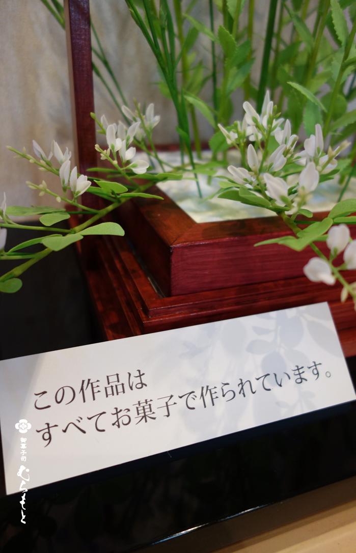 f:id:muramoto-wagashi:20200820182352p:plain