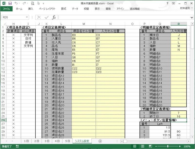 f:id:muramoto1041:20140907103121j:plain