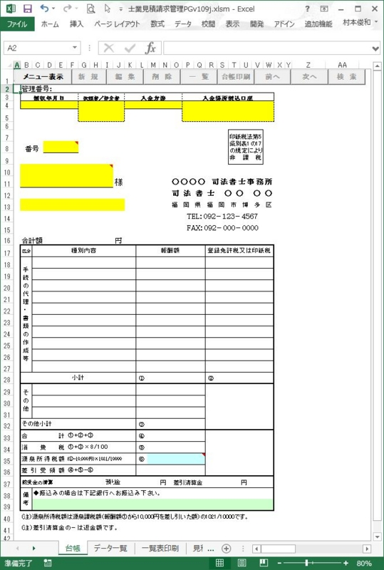 f:id:muramoto1041:20140916155157j:plain