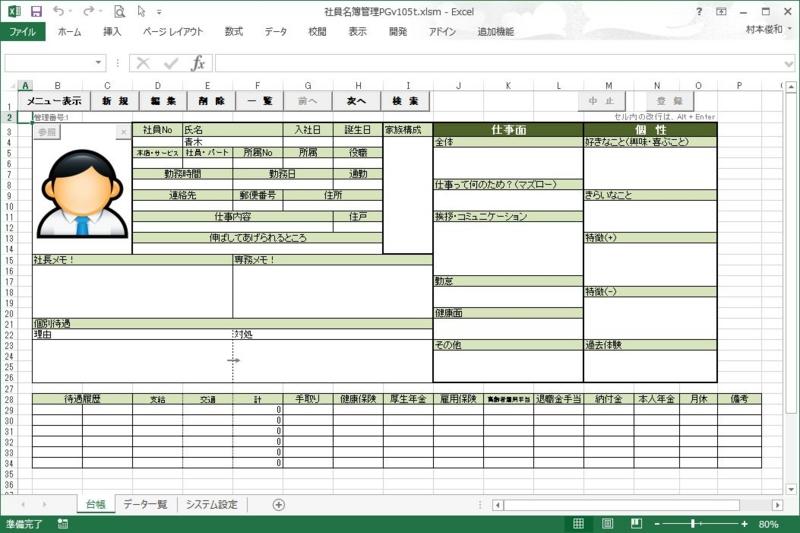 f:id:muramoto1041:20140916155358j:plain