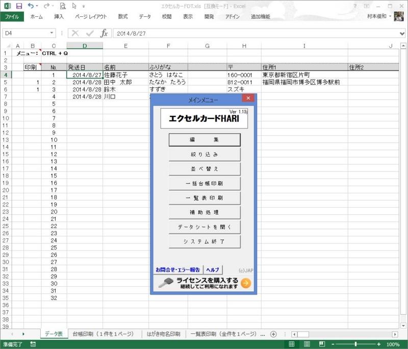 f:id:muramoto1041:20141010150524j:plain
