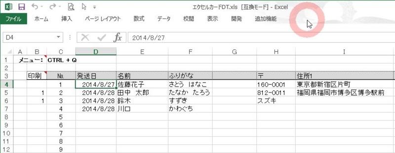 f:id:muramoto1041:20141010150528j:plain