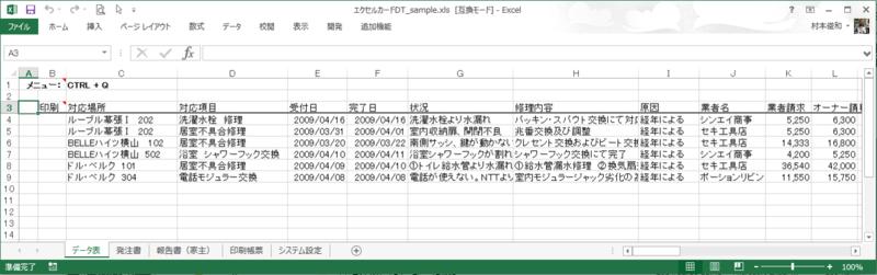 f:id:muramoto1041:20141218180435p:plain