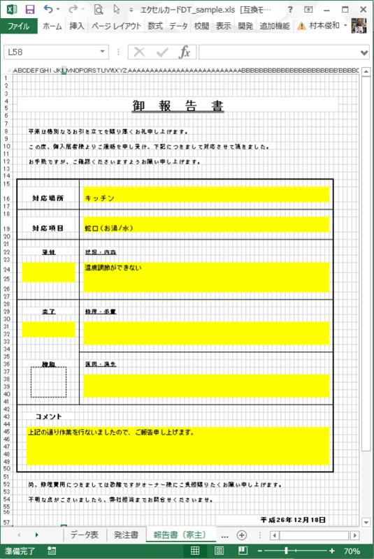 f:id:muramoto1041:20141218180437p:plain