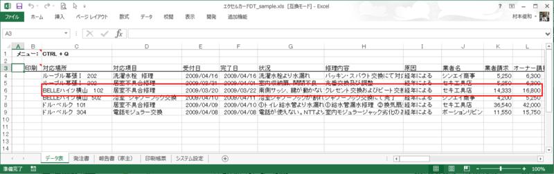 f:id:muramoto1041:20141218184710p:plain